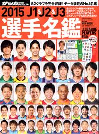 Jリーグ 選手名鑑2015